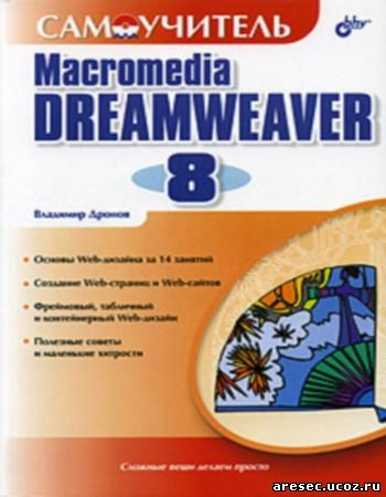 Самоучитель посвещен работе в Web-редакторе Adobe dreamweaver 8.Книга